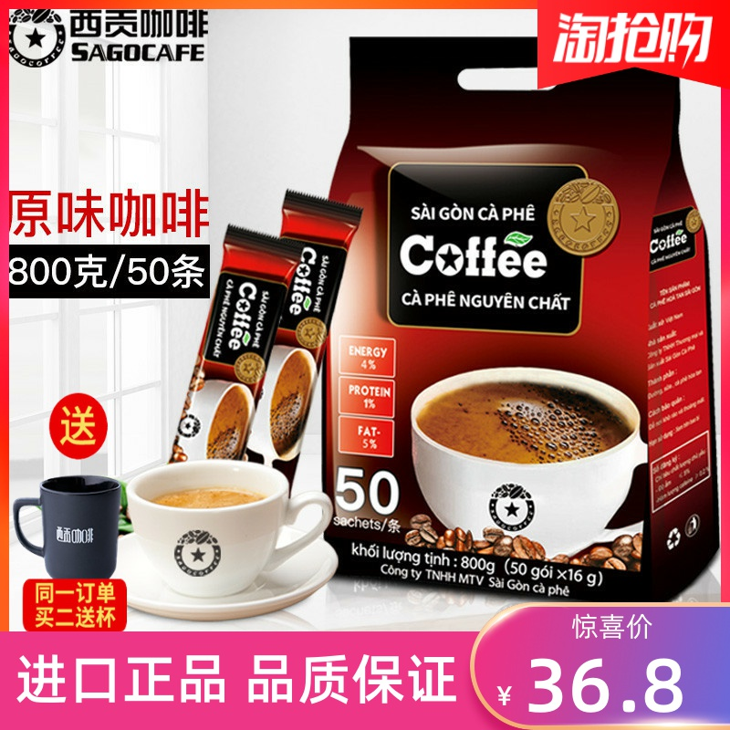 Vietnam imported Saigon coffee three in one instant coffee powder 800g bag original flavor coffee 16g * 50 pieces