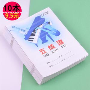 包邮伟盛16K五线谱本子音乐乐谱本学生作业练习册批发加厚音乐本