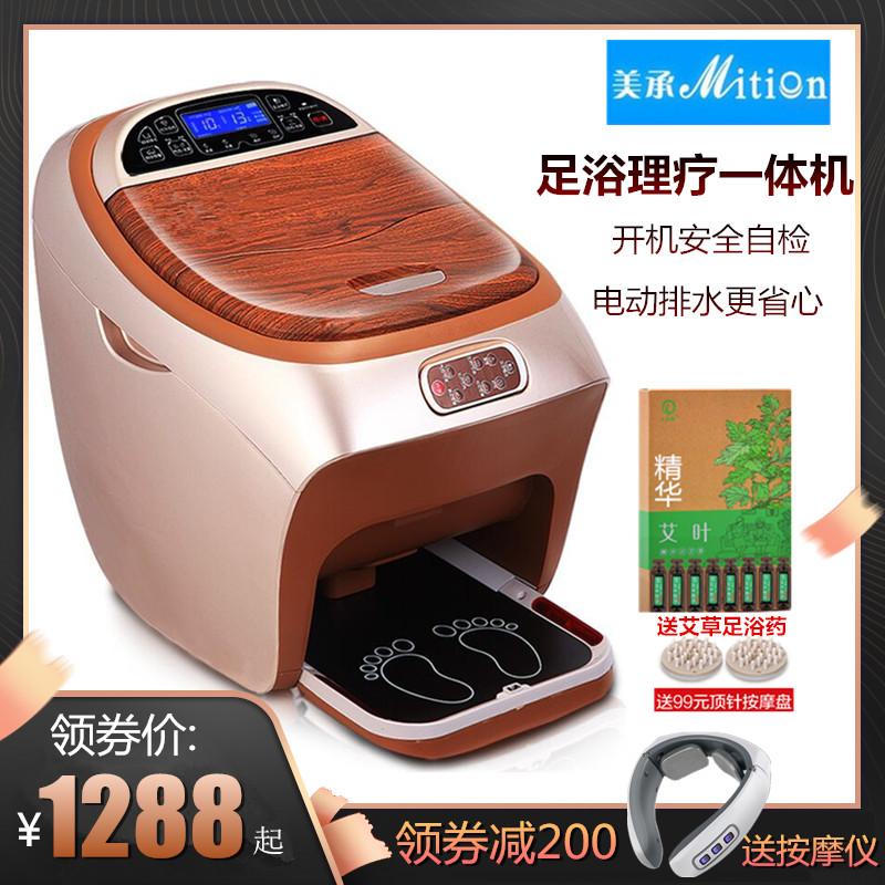 美承06C28A足浴盆全自动按摩洗脚盆电动加热深桶足浴器泡脚桶家用
