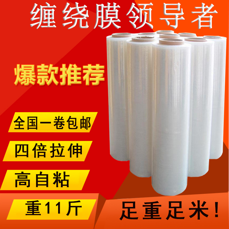 引張りフィルム包装フィルムpe巻き取り膜幅50 cm 45 CM工業用ラップフィルム大巻き包装フィルムフィルムフィルム囲い