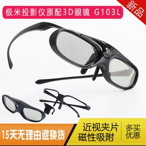 极米原装3d投影仪g103l主动眼镜