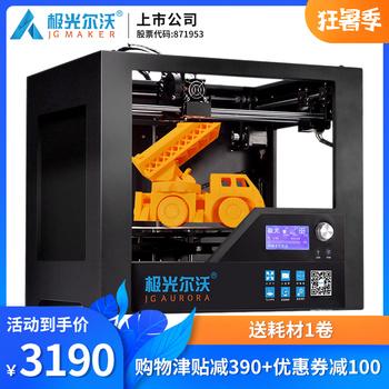 极光尔沃3d打印机Z-603S工业级稳定高精度打印模型家用大尺寸企业