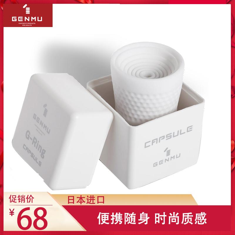根沐genmu日本撸管便携式迷你隐形小飞机杯男用自慰器成人性用品