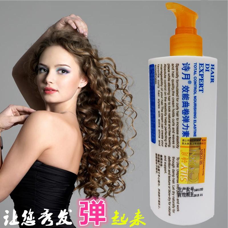诗月弹力护发弹力素羊毛女素卷发女士造型精华保湿护卷素护卷定型
