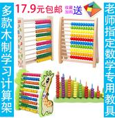 数学教具计数器小学算术玩具木质算盘计算架儿童益智珠算架3-4-6