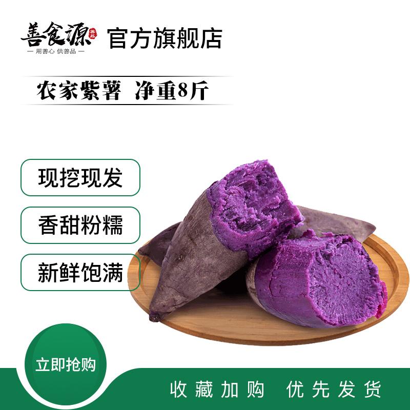 善食源现挖小紫薯新鲜沙地番薯农家自种地瓜香红薯山芋小番薯香薯满29元可用5元优惠券