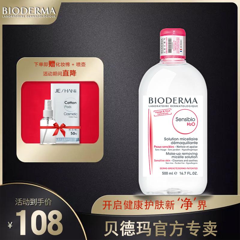Bioderma/贝德玛卸妆水液500ml粉水眼唇脸部卸妆深层清洁保湿补水