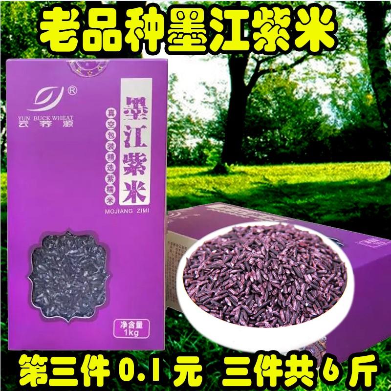 第三件0.1元共6斤老品种墨江紫米云荞源紫糯米农家血糯云南特产