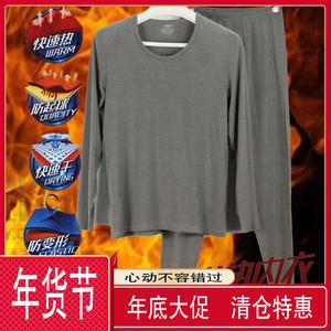 发热内衣超薄套装男保暖修身打底透气发热纤维智暖衣新一步8202套