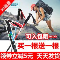 NS碳合金登山杖超轻伸缩折叠外锁老人拐杖户外登山徒步拐棍手杖