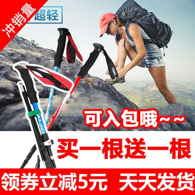 户外登山徒步拐棍手杖 NS碳合金登山杖超轻伸缩折叠外锁老人拐杖