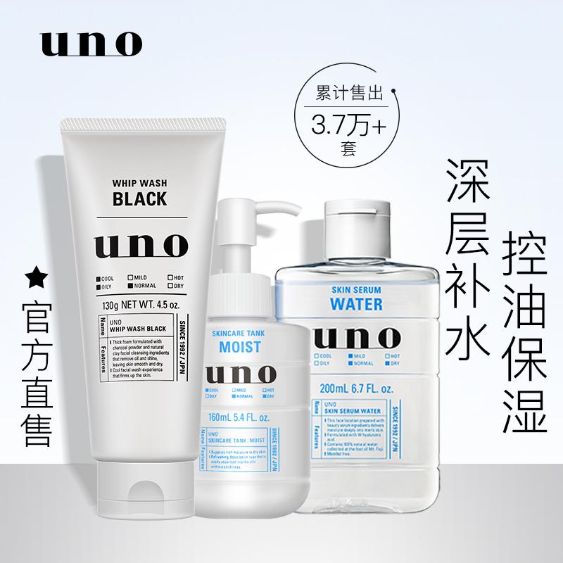日本资生堂UNO吾诺男士洁面护肤品3件套 补水保湿控油洁净