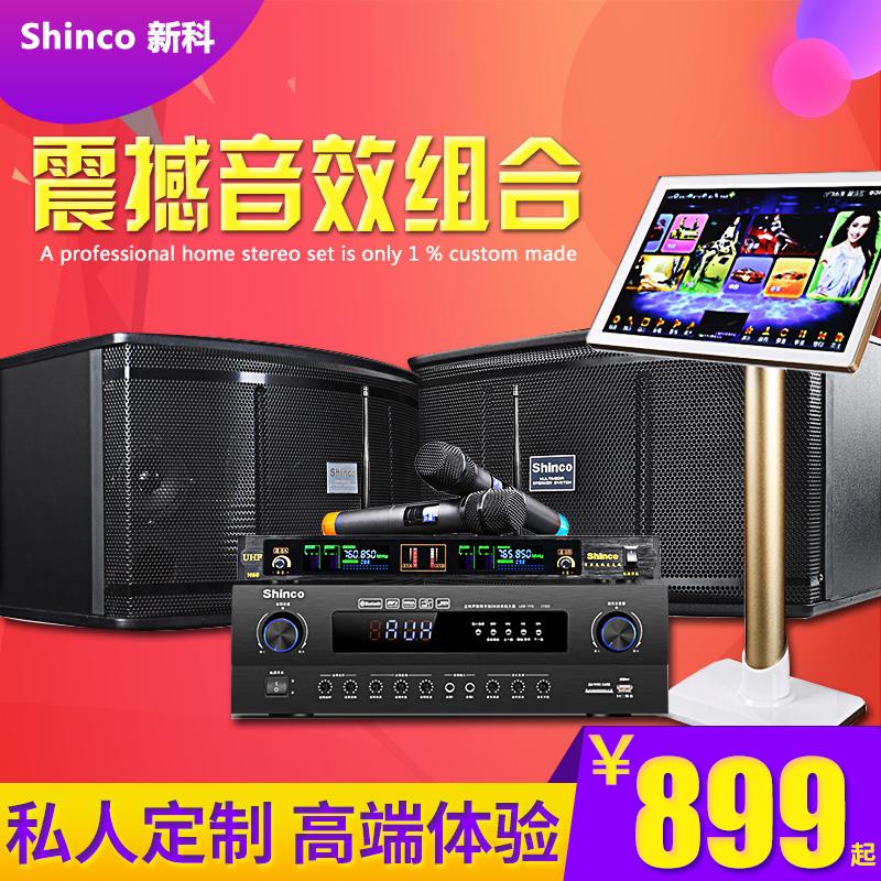 Shinco/新科 P6家庭KTV音响套装全套会议舞台培训音响套装卡包音箱电视卡拉ok家用网络点歌机触摸屏点歌机