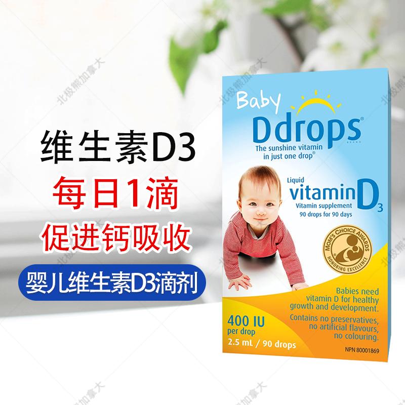 加拿大Baby Ddrops婴儿维生素D3滴剂 宝宝补钙 90滴Ddrop