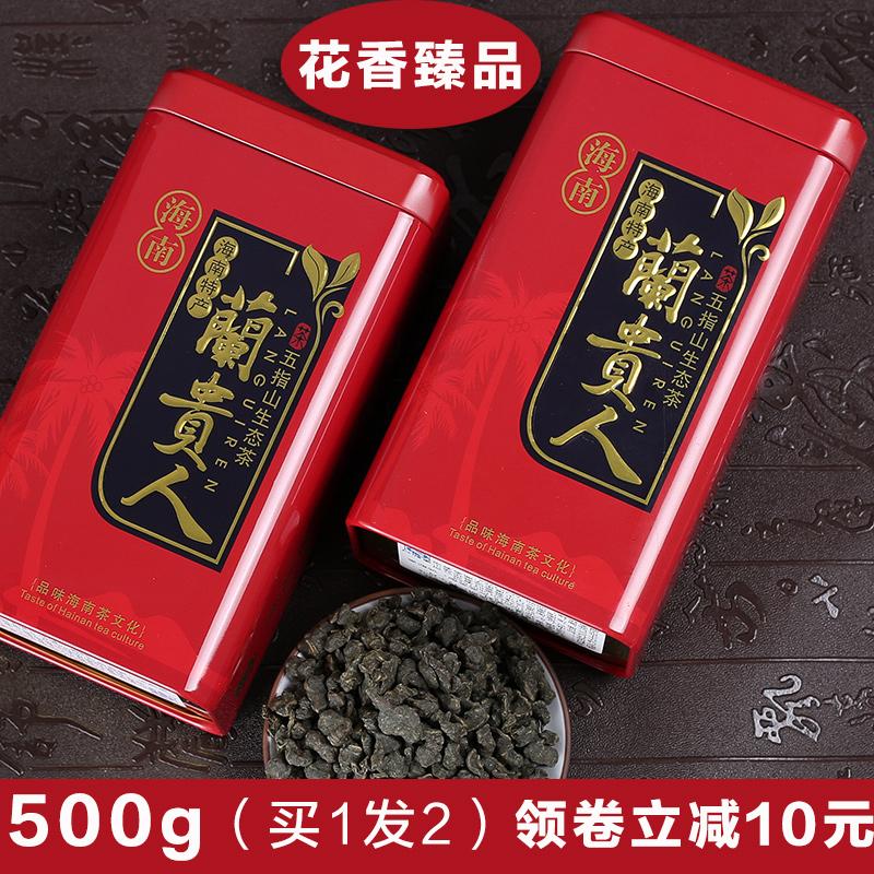买一送一 海南茶五指山特产兰贵人乌龙新茶叶不含人参浓花香500g