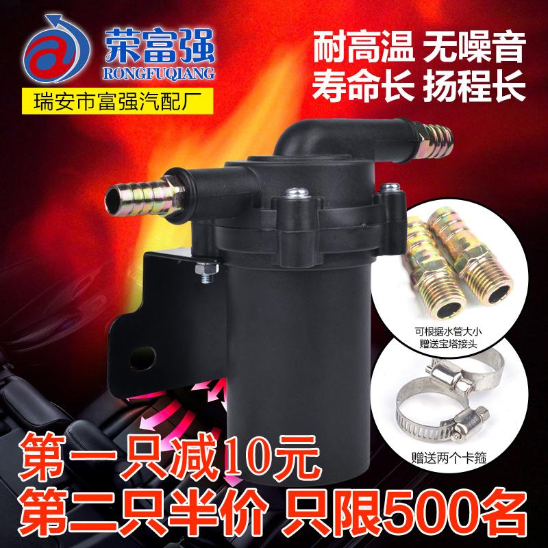 Автомобиль нагреватель цикл насос 12V24V грузовик автомобиль мотоцикл цикл насос электрический сильный система общий насос
