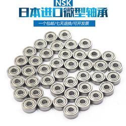 日本进口微型高速NSK轴承 633 634  635Z 636Z 637 638 639 608ZZ