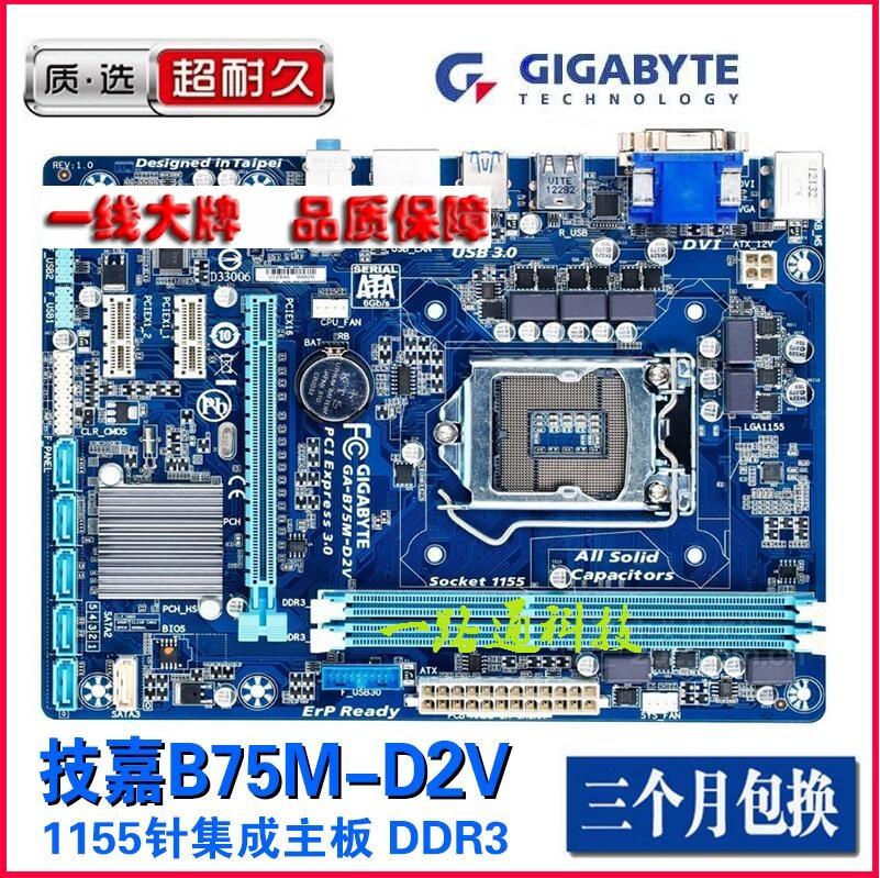 包邮 Gigabyte/技嘉 B75M-D2V GA-B75M-D3V D2P DS3V D3H B75主板