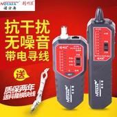 包邮 寻线仪NF 820墙内电线暗线查线器强电地下寻线仪测线仪