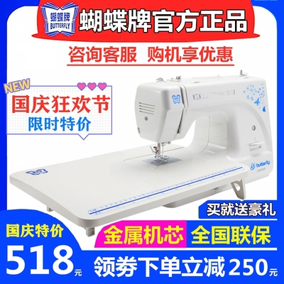 [Consultation is more favorable] Butterfly brand sewing machine JH81290S household multifunctional electric seaming and eating thick automatic