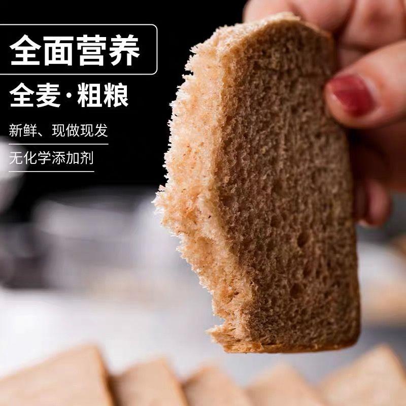 。黑麦全麦面包整箱吐司片代餐饱腹低0早餐卡无糖精脂肪热量零食