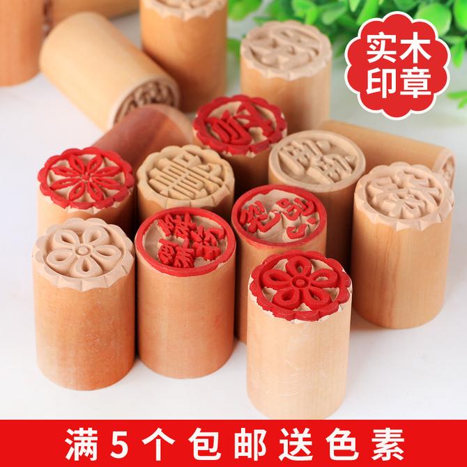 烘焙中式 喜字福字小鲜肉月饼食品花模具 糕点印章木制馒头点心苏式