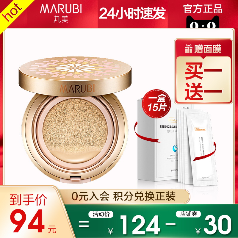 Pill beauty air cushion BB Cream Concealer moisturizing long lasting isolation oil control no makeup makeup shop flagship store official website