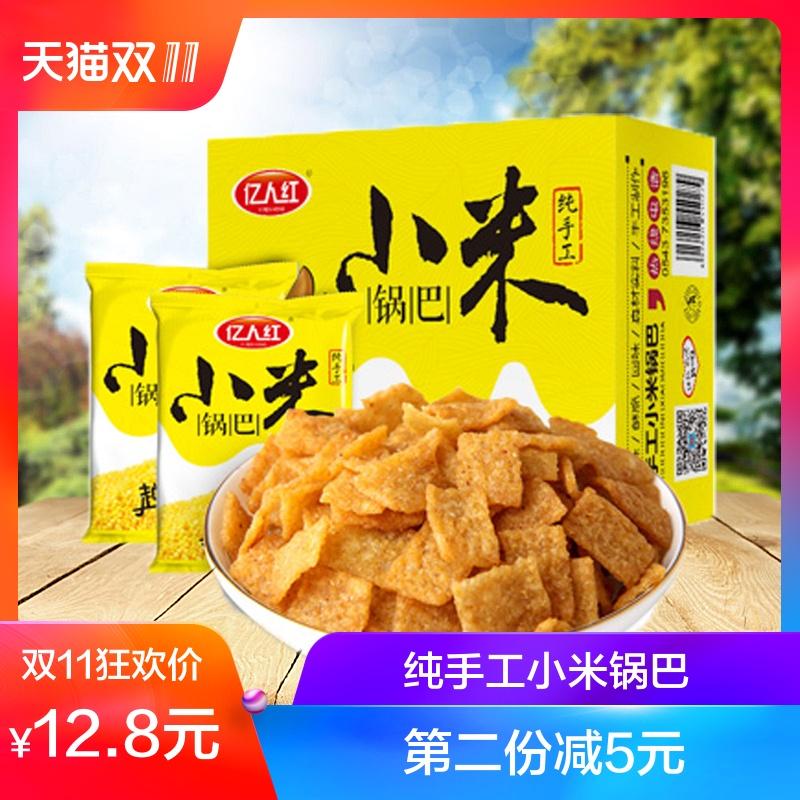 老襄阳手工安徽特产整箱麻辣味锅巴10月27日最新优惠