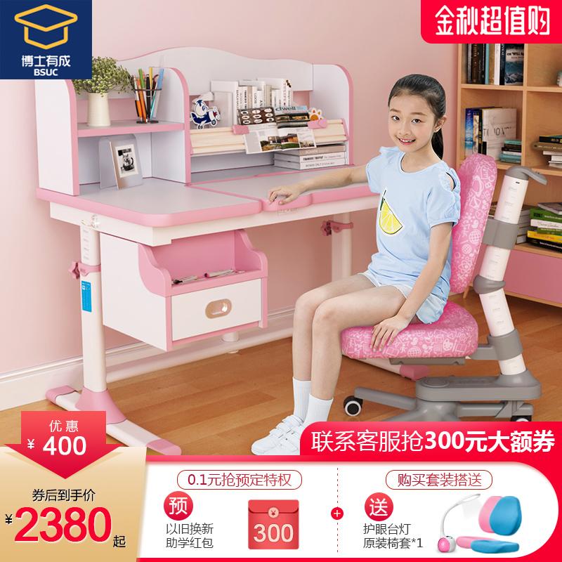 限1000张券博士有成学习桌可升降家用写字桌椅