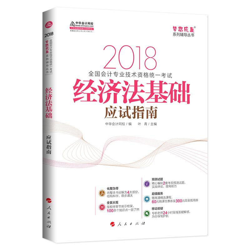 中华会计网校 2018全国初级会计资格统考试经济法基础 应试指南