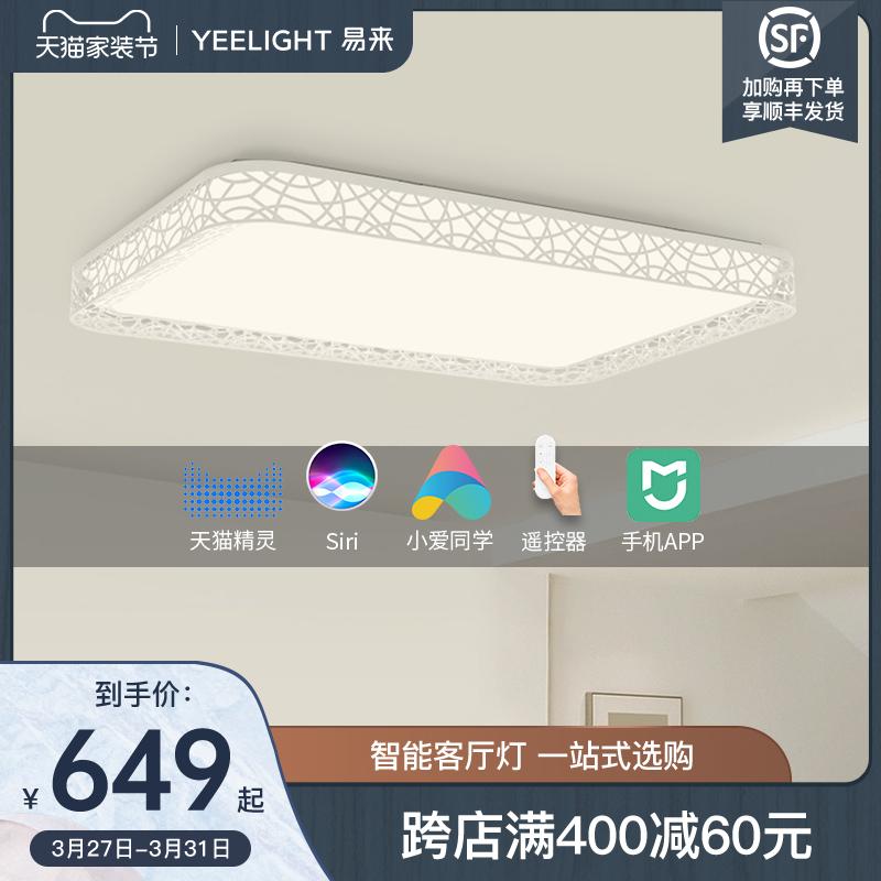 yeelight智能led简约现代客厅灯质量可靠吗