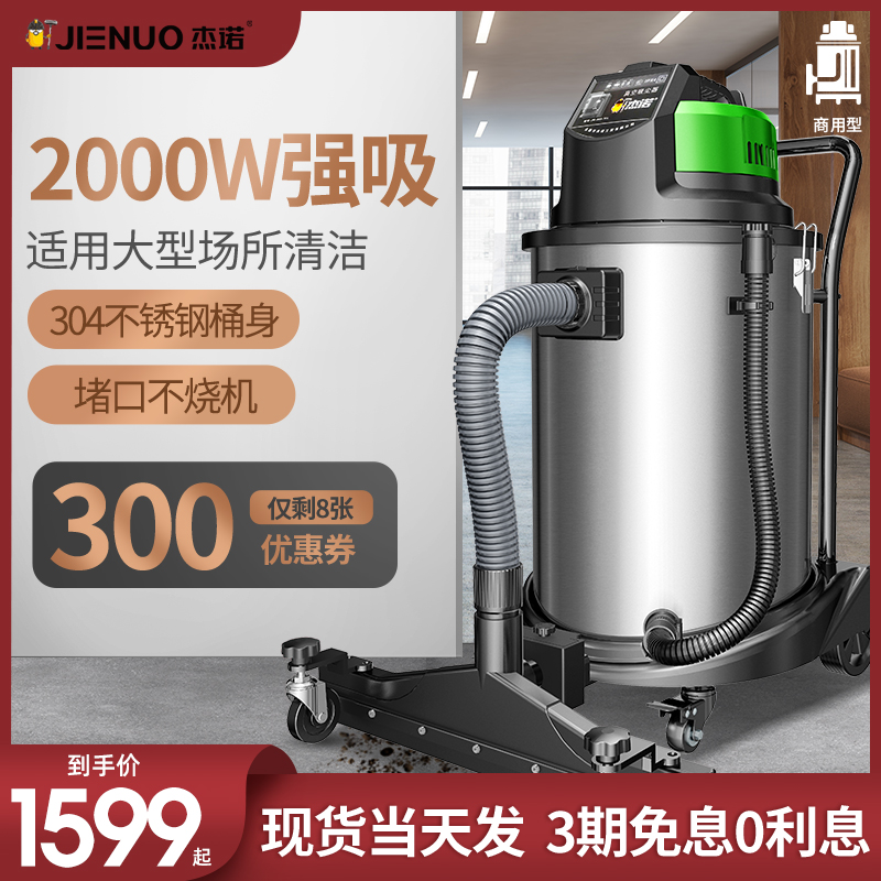Jano industrial vacuum cleaner commercial high-power large factory workshop Hotel vacuum cleaner jn503-60l