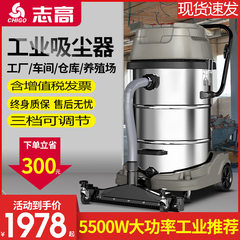 Zhigao 4800W commercial industrial vacuum cleaner 5500w powerful high-power dry wet dual-purpose bucket type suction machine