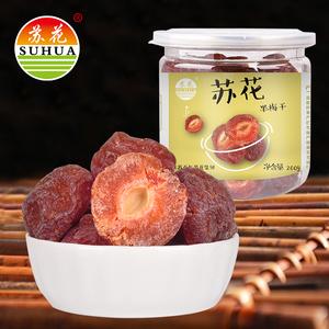 苏花蜜饯零食办公室休闲小吃半梅干半边梅枣类果干特产200g罐装