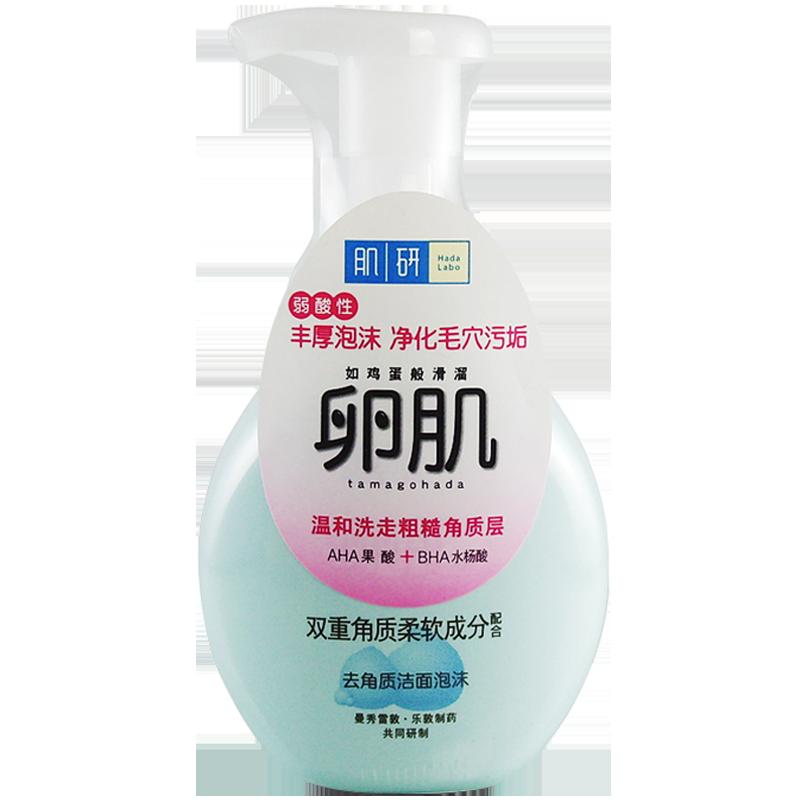 曼秀雷敦肌研卵肌去角质洁面泡沫洁面乳160ml洗面奶补水保湿清洁