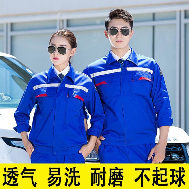 Long sleeve anti-static work clothes subway construction clothes automobile maintenance uniforms construction company supervision clothes drivers clothing