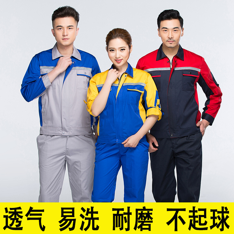 Express delivery salesman work clothes automobile maintenance worker uniform mechanical factory workshop tooling subway construction clothing