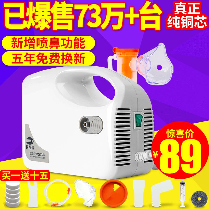 欧百瑞空气压缩式雾化器成人化痰止咳小儿雾化机儿童医用家用清肺