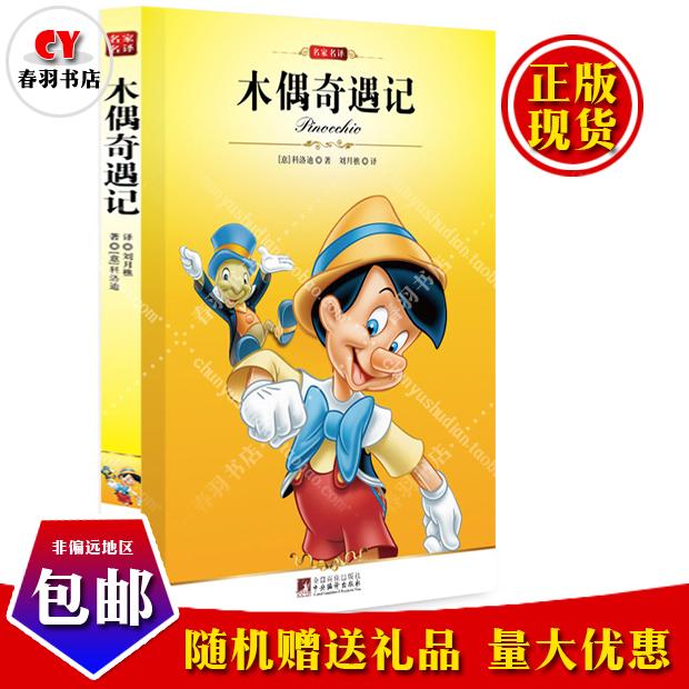 正版世界名著 木偶奇遇� 全�g本完整版世界�典文�W名著中文版