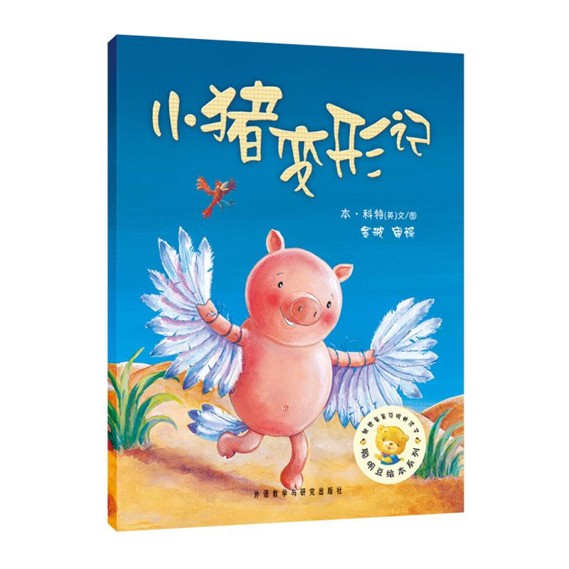 聪明豆绘本系列 小猪变形记绘本平装正版 幼儿儿童绘本故事书0-3-6周岁正版幼儿园图画书 亲子阅读绘本 宝宝故事书