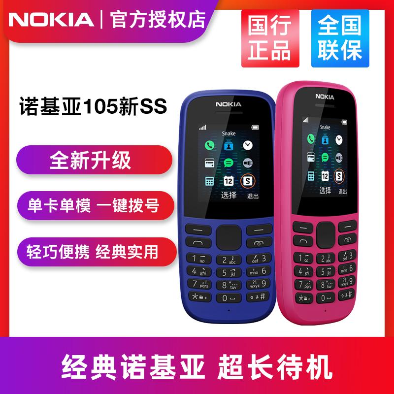 【新品上市】Nokia/诺基亚 105新SS 直板按键迷你功能手机经典备用全新升级官方正品移动联通2G不支持电信卡