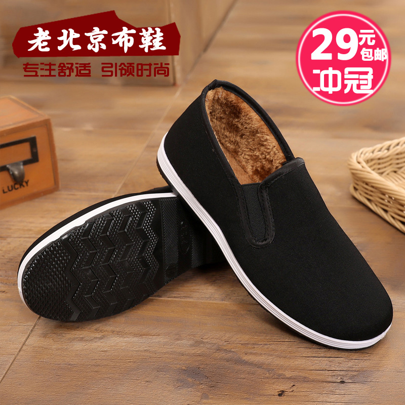 Winter mens cotton padded shoes old Beijing traditional Plush warm lazy shoes with white edge elastic cloth shoes