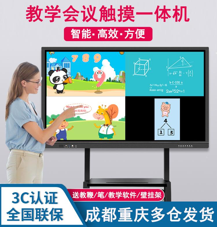 多媒体互动幼儿园教学电脑电子白板电视触摸屏培训会议平板一体机