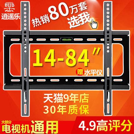 液晶电视机壁挂架支架子挂墙上通用的创维小米海信康佳tcl32 55寸