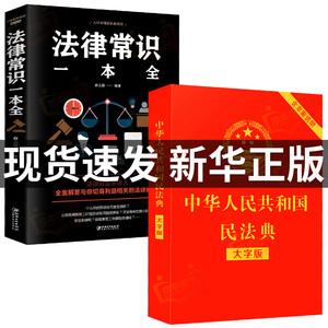 领15元券购买中华人民共和国民法典+法律常识一本全 全套一本书读懂法律常识全知道大字书籍2021正版法律入门2020年版最新版解读公司实用