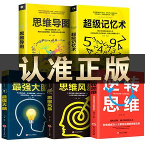 包邮全套5册 超级记忆术大全集正版最强大脑思维导图思维风暴入门基础脑力记忆力训练书左右脑潜能智力开发书籍畅销书超强记忆术