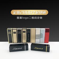 口红包装盒纯手工纸盒单支高档礼盒小号网红创意盒子logo设计定做