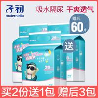 子初婴儿一次性隔尿垫床垫防水透气护理垫宝宝尿垫新生儿用品20片