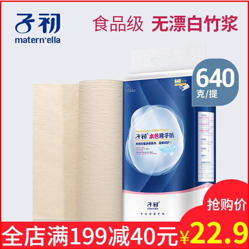 子初月子纸孕卫生产后竹浆本色纸