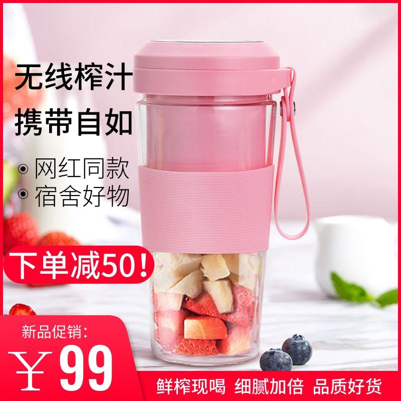 榨汁机家用全自动水果小型迷你电动便携多功能摩飞同款果汁榨汁杯限2000张券